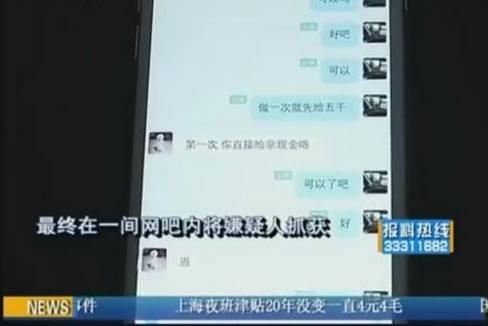 """浙江女大学生2万元卖""""初夜"""" 反遭骗色劫财"""