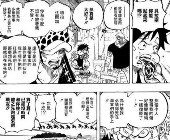 海贼王故事797话贝拉米与罗上船或争执10场手绘漫画漫画图片