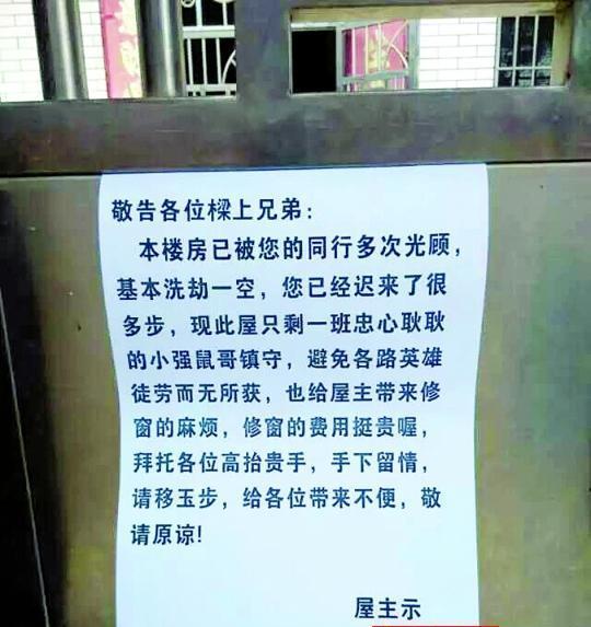 屋主贴出的告示。图片由受访者提供