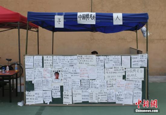 8月17日,天津滨海新区泰达第二小学安置点里的一块告示牌上,密密麻麻地张贴着寻人启事。 <a target='_blank'  data-cke-saved-href='http://www.chinanews.com/' href='http://www.chinanews.com/'><p  align=