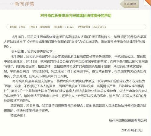 浙江高院院长称宋城集团诬陷诽谤宋城集团回应