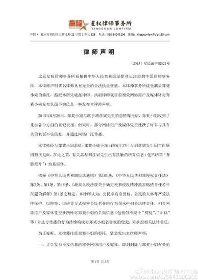 郑爽否认曾劈腿与胡彦斌去年8月初次见面(图)