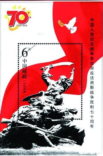 抗战胜利70周年纪念邮票小型张。