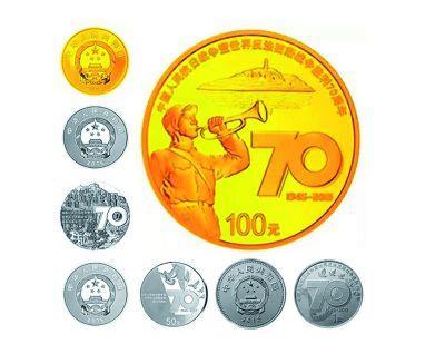 抗战胜利70周年纪念币。