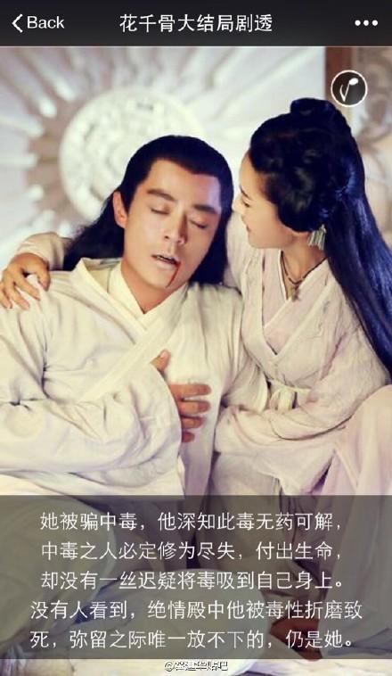 花千骨被囚湖底妖神出世狂虐白子画 结局东方彧卿为爱惨死