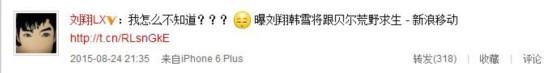 刘翔否认将加盟真人秀节目:我怎么不知道(图)