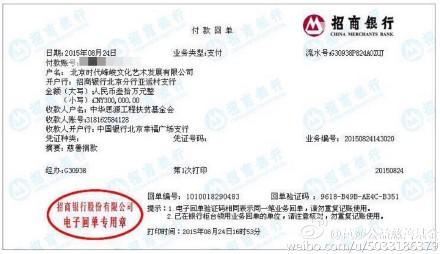 TFBOYS为天津大爆炸捐款30万元汇款单据曝光(图)