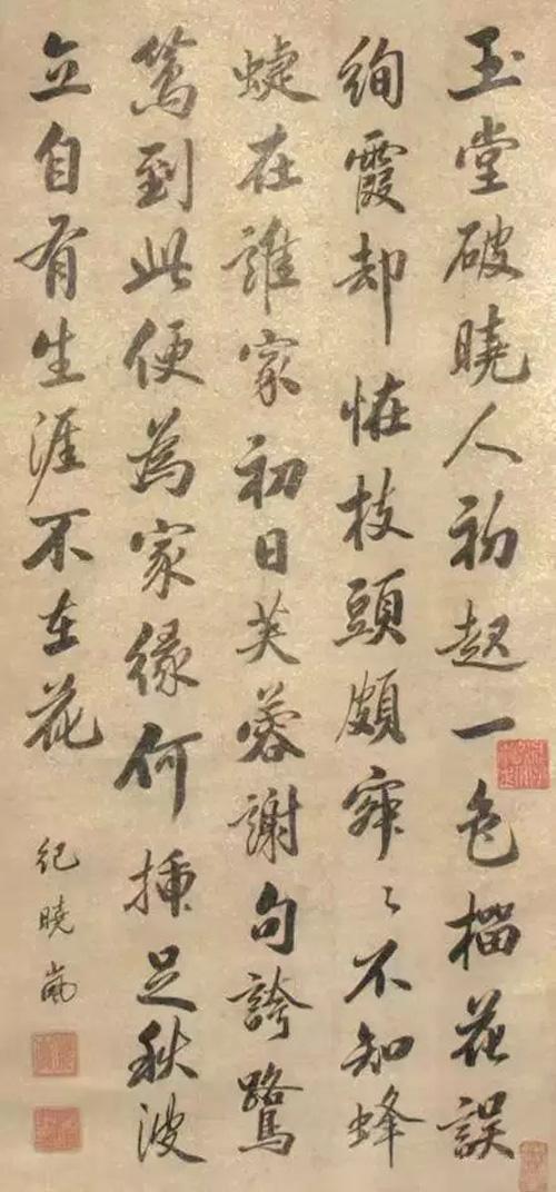 权贵书法,康熙、慈禧、纪晓岚、和珅真迹鉴赏