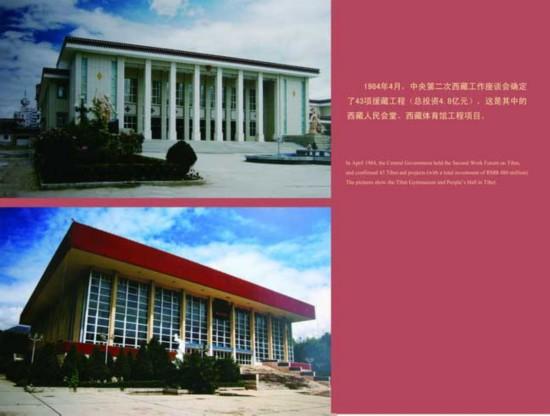 第二次西藏工作座谈会确定了43项援藏工程,这是其中的西藏人民会堂、西藏体育馆工程项目。