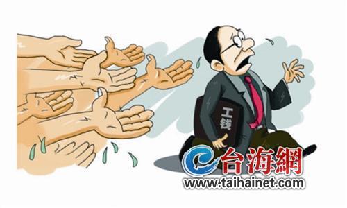 漳州牛庄项目数十名工人讨薪大半年的工资被拖