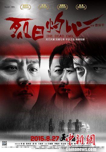 《烈日灼心》刷新内地犯罪电影上映首日票房纪录