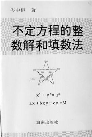 """痴迷数论几十年如一日 澄迈出个8旬""""数学家"""""""