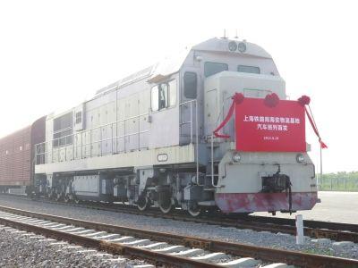 8月28日上海铁路局海安物流基地汽车班列首发
