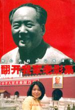 鄧小平外孫女朱?基女兒 中央領導人后代現狀