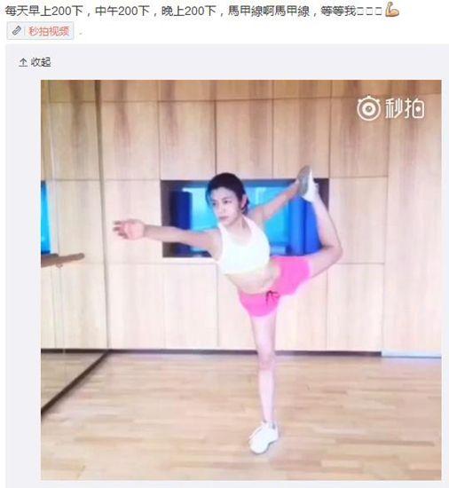 陈妍希晒健身视频小腹平坦动作轻盈证未怀孕(图)