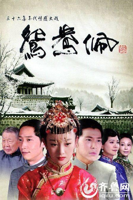 《鸳鸯佩》电视剧全集1-36集剧情介绍至大结局演员表