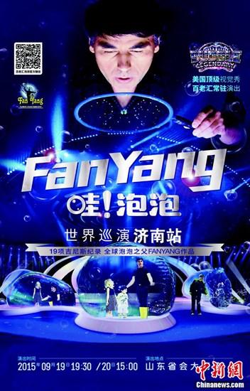 《哇!泡泡》将登陆济南FanYang主演视觉大秀