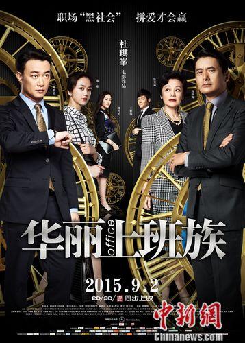 《喊・山》《华丽上班族》入选釜山电影节