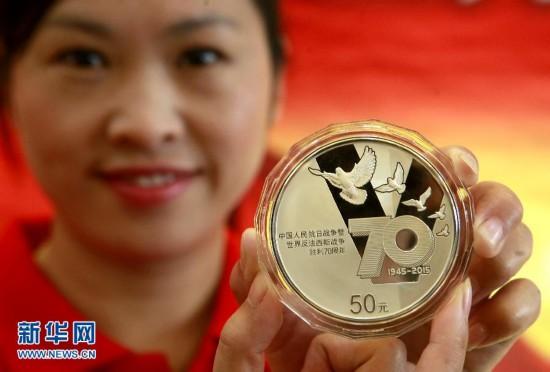 (抗战胜利70周年)(2)抗战胜利70周年纪念币在河南发行