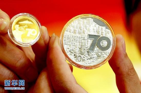 (抗战胜利70周年)(1)抗战胜利70周年纪念币在河南发行