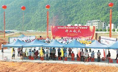 凌云县v视频视频工程项目a视频家园生态开工瑞科移民图片