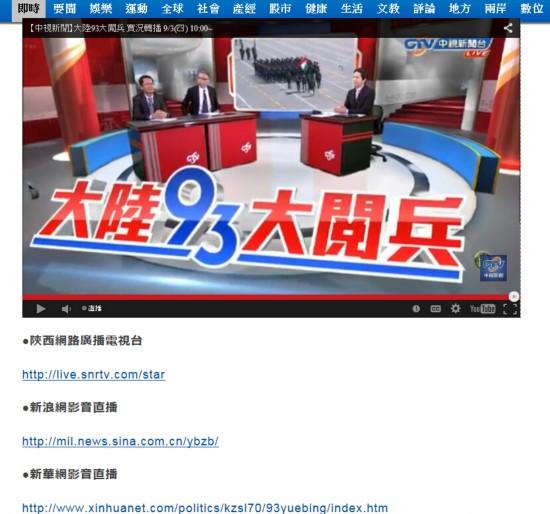 台媒聚焦大陆抗战阅兵