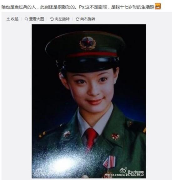 孙俪晒17岁清纯军装照网友:天生丽质难自弃(图)