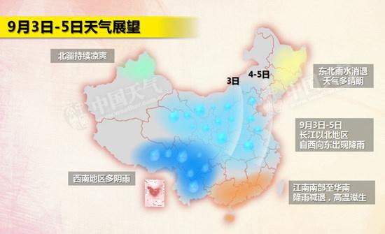 9月3日至5日天气:中东部迎降雨 江南华南气温高