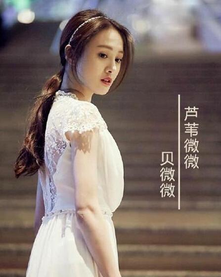 微微一笑很倾城 电影版 吴亦凡迪丽热巴组cp对比杨洋郑爽