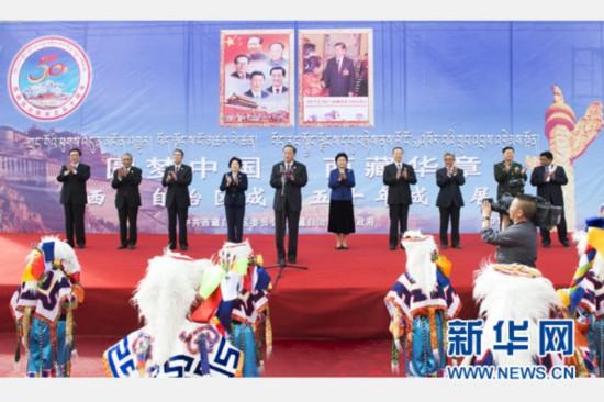 9月7日,中共中央政治局常委、全国政协主席、中央代表团团长俞正声率代表团全体成员来到拉萨西藏会展中心,出席《圆梦中国西藏华章――西藏自治区成立50年成就展》开幕式并参观展览。 新华社记者 谢环驰 摄
