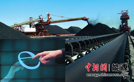煤炭电商受资本热捧 被指难为煤炭行业带来实质利好