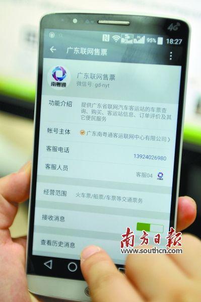 """""""广东联网售票""""已覆盖206个车站"""