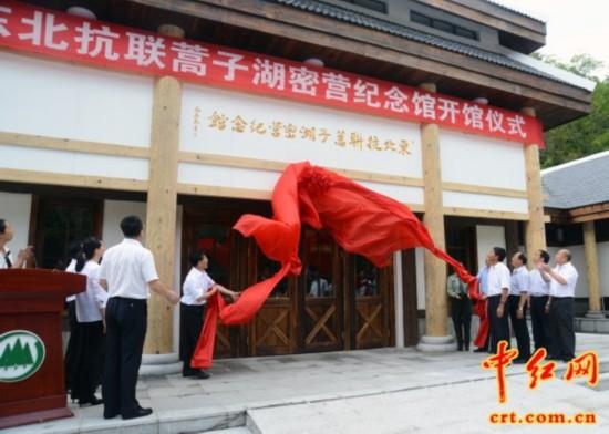 特稿:东北抗联蒿子湖密营纪念馆开馆(组图)
