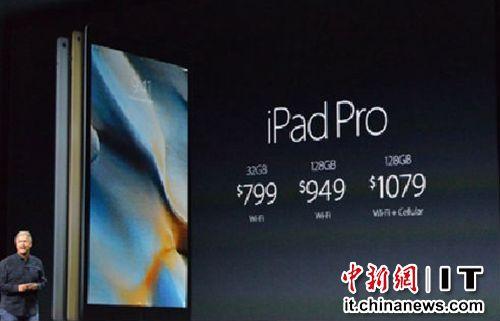 苹果推出iPadPro号称图像处理性能超九成PC(图)