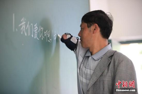 无臂代课教师的坚守 断臂绑粉笔在黑板上写字