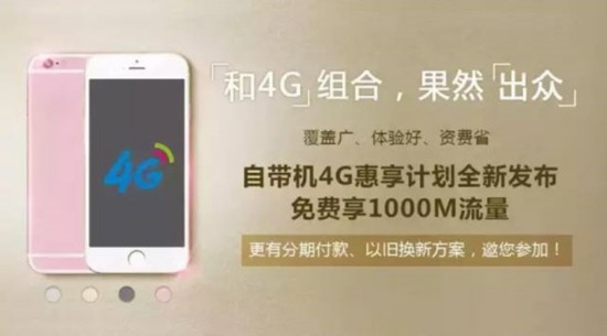 三大运营商将从周四开始预售新版iPhone