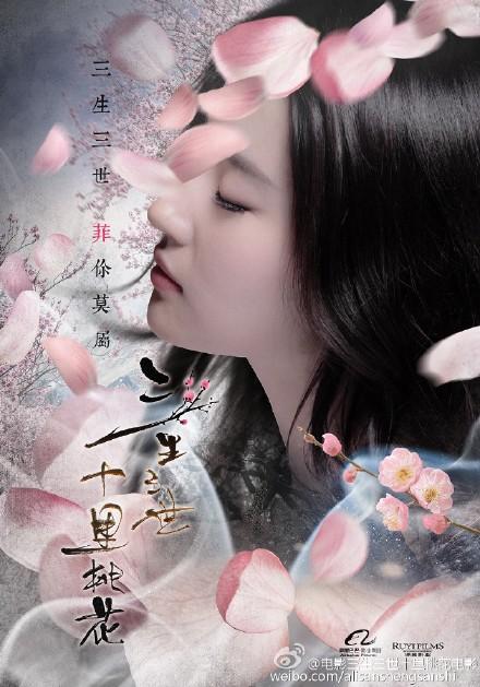三生三世十里桃花电影:白浅花落刘亦菲 男主夜华胡歌呼声高