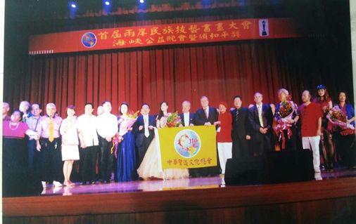 竹联帮李宗奎_谢京生,李宗奎,刘美华,谢俊明荣获了和平公益贡献大奖.