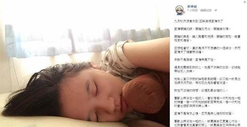 """""""爷孙恋""""李坤城晒女友甜睡照:爱情无处不在(图)"""