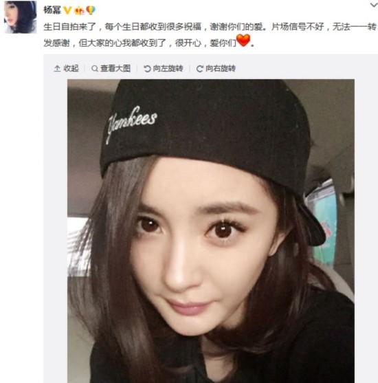 杨幂晒生日自拍网友:还那么漂亮,永远18岁(图)