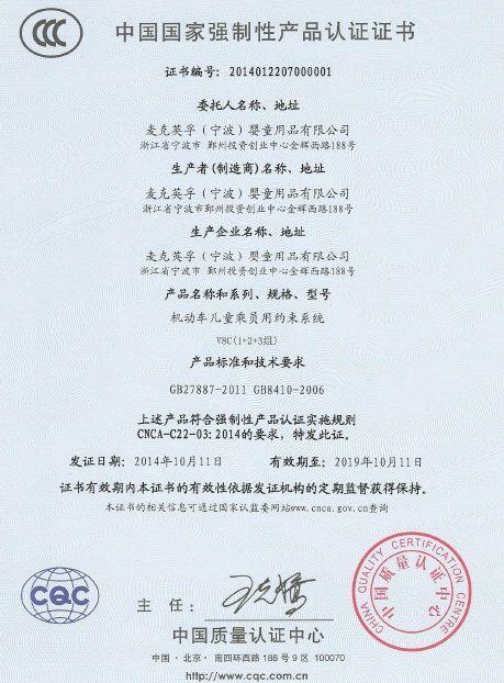 儿童安全座椅不止3C 宝贝第一15年自主国际认证