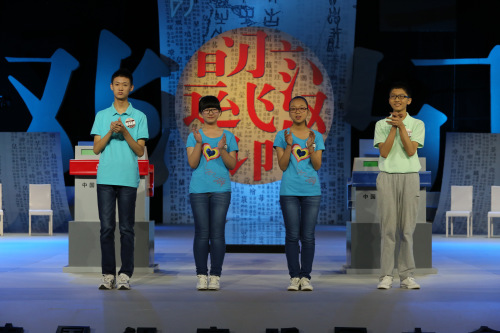 中国汉字上演大次第半决赛复赛画画美术初中生听写大全图片