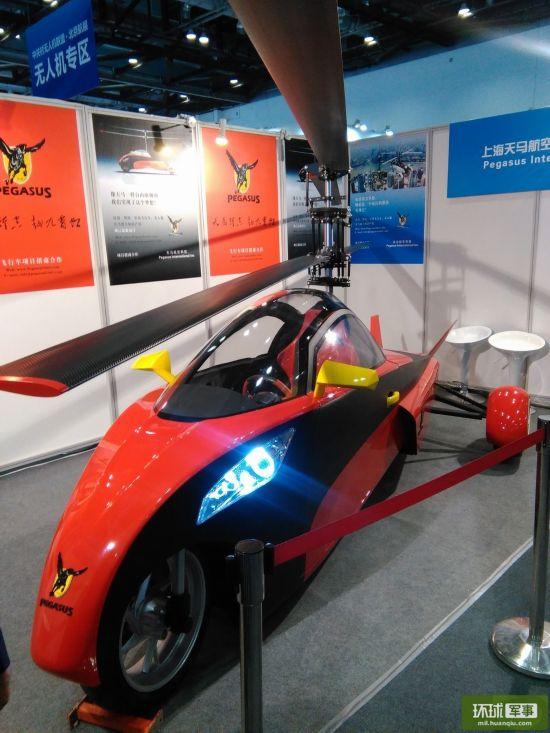 飞行汽车亮相北京航展 充满科幻感
