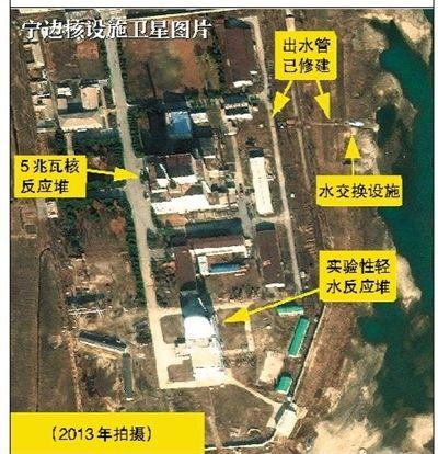 2013年拍摄的宁边核设施卫星图。