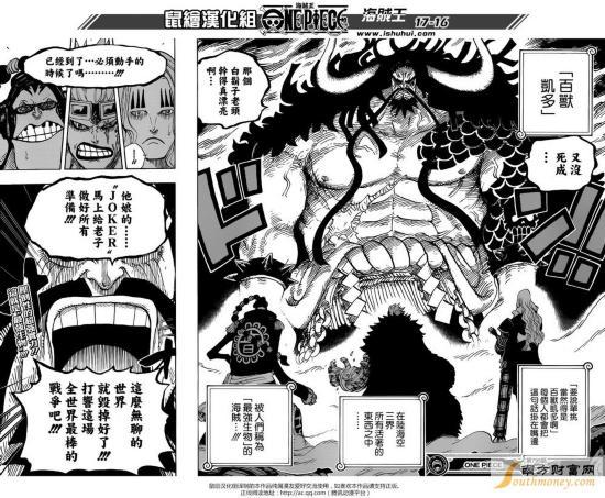 海贼王 漫画800话情报分析 罗真是第十人 海贼群雄最终登上船了吗