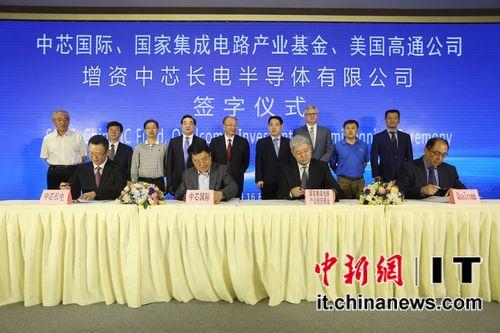 中芯国际、国家集成电路产业投资基金及高通拟投资中芯长电