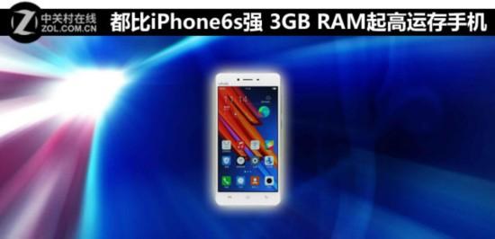 都比iPhone6s强 3GB RAM起高运存手机荐