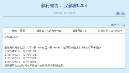 束缚军18日起间断8天将在渤黄海履行军事使命(图)