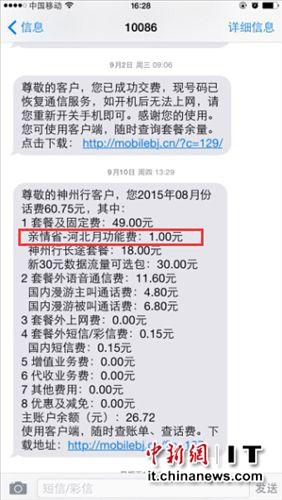 """京津冀手机漫游费取消追踪:三地""""亲情省""""业务仍被收费"""
