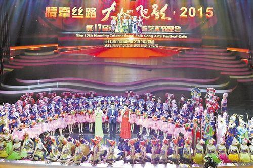 第17届南宁国际民歌艺术节晚会昨晚首演